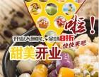 上海甜点加盟店10大品牌,仙芋传奇甜品低风险低投资