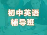重庆南坪万达广场初中英语补习班