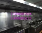 广州专业清洗油烟机,清洗厨房油烟,大型油烟机清洗