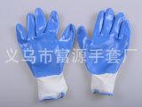【企业集采】 尼龙浸胶手套 尼龙劳保手套 劳保防滑手套 价格优惠