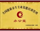 中医大健康证书认证