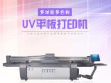 uv**平板打印机信赖骏驭印刷UV混合卷板打印机首选骏驭印刷