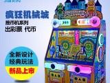 广州伽信大型游艺机 疯狂机械城儿童游戏机新款大型电玩城游设备