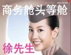上海到洛杉矶商务舱特价机票3折