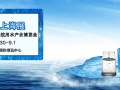 2017上海矿泉水交易洽谈会