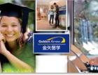 360度全方位的留学服务,就在杭州金矢留学