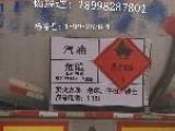 茂名市鑫泰物流有限公司常年提供槽罐车运输 回程车