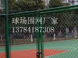 球场围网 学校护栏网 绿色勾花网 菱型孔 规格多