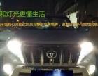 曲靖车灯改装13款丰田普拉多雾灯升级Q5双光透镜