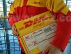 黄山DHL国际快递,黄山DHL促销 DHL电池邮寄