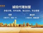 唐山深圳金融加盟代理,股票期货配资怎么免费代理?