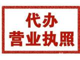 淄博商标注册 专利申请,注册公司 个体户 网上公示
