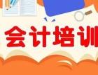 北京在线会计培训