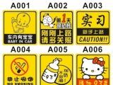 汽车装饰贴纸 个性车贴 提示警示油箱贴