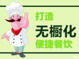 沈阳料理包销售沈阳外卖料理包批发零售
