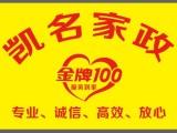 广西南宁仙葫的好家政是凯名家政