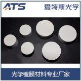 爱特斯 供应 99.99%高纯度硫化锌压片 硫化锌圆片