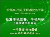 上海手机号/卡批发 手机套餐 电话卡 一