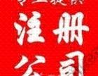 """宁波江北公司注册""""会计记账""""进出口权申请""""增资"""