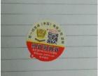 可变数据二维码防伪商标镭射激光标签生产
