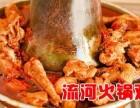 青县流河火锅鸡加盟费多少 流河超越火锅鸡加盟
