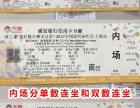 薛之谦上海演唱会门票现票转让