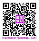 学淘宝,诚信通,美工摄影,到义乌李涛疯狂淘宝培训