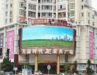 莆田户外LED广告位招商招租,超高人气,坐拥商机