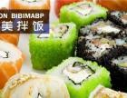 韩式小吃寿司千元创业加盟