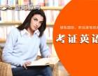 零基础成人英语口语 新概念 商务英语 外贸职场培训