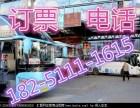 苏州到孟津的汽车发车时刻表15150188599几点发车