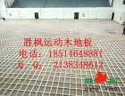 胜枫运动木地板厂家,海口体育馆实木地板