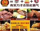 加盟中小型西餐厅 38元初客牛排加盟费多少钱