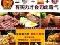 天津初客牛排加盟费多少 海鲜自助西餐厅加盟