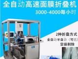 深圳面膜包装机械设备化妆品面膜折膜折棉机械设备