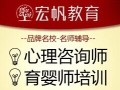 福州心理咨询师考试培训报名