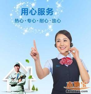 欢迎访问汉中扬子热水器网站各点售后服务维修咨询电话!