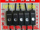 批发 国产安卓 华为 联想 小米 手机耳机 带麦语音 多种品牌耳