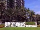 三亚清水湾雅居乐、欧式别墅、近海、高端小区、