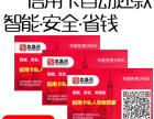 容易还APP加盟需要手续费吗?深圳非凡科技公司