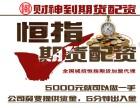 武汉恒指国际期货配资安全可靠5000起0息首选瀚博扬配资公司