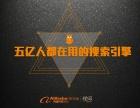 山东兴奥网络科技有限公司,山东潍坊临沂枣庄东营神马搜索开户