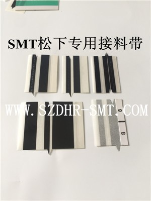 SMT双面接料带,双面接料带,SMT接料带,
