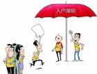 深圳龙华入户代办:2018入深户的好处有哪些?