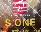 S.ONE舞蹈培训