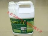 日本太森社TCS 3670-118高温链条油 5L包装