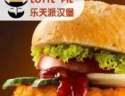 乐天派汉堡培训加盟 西餐 投资金额 1-5万元