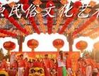 德宏公园景区庙会演出策划团队,中原民俗文化艺术团