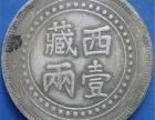 光绪元宝官炉局铸价格-私下交易记录