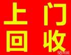 江宁张师傅专业上门回收二手空调柜机挂机价格高